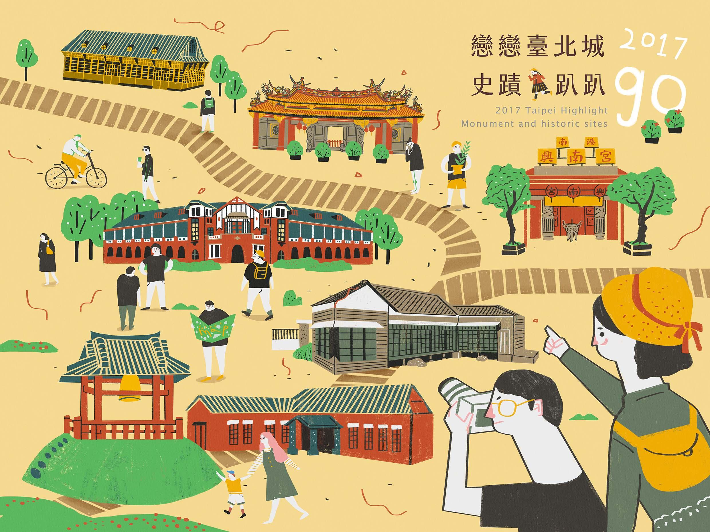 2017戀戀臺北城